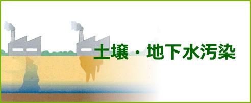 土壌・地下水汚染